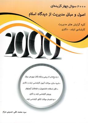 2000 سوال چهارگزینه ای اصول و مبانی مدیریت از دیدگاه اسلام, نگاه دانش