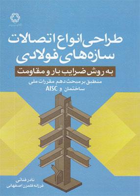 طراحی انواع اتصالات سازه های فولادی, نادر فنایی, دانشگاه خواجه نصیر