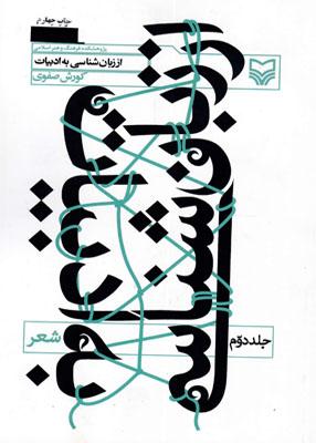 از زبان شناسی به ادبیات جلد دوم, کورش صفی, نشر سوره مهر