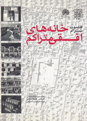 خانه های افقی متراکم, هلموت شرام, دانشگاه شهید بهشتی