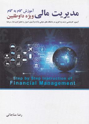 آموزش گام به گام مدیریت مالی, رضا مناجاتی, نگاه دانش
