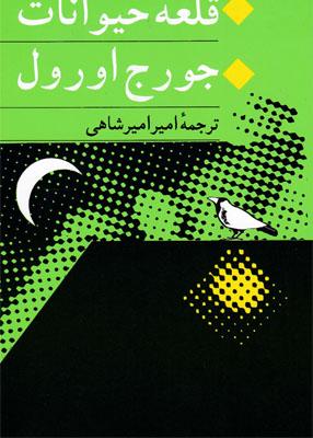 قلعه حیوانات جورج اورول, امیر امیرشاهی, انتشارات جامی