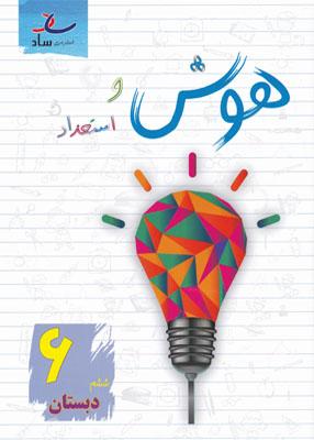 هوش و استعداد ششم دبستان انتشارات ساد