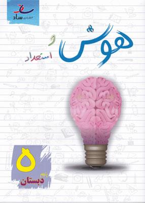 هوش و استعداد پنجم دبستان انتشارات ساد