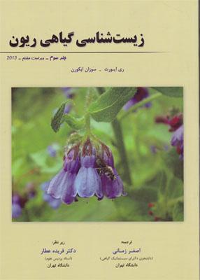زیست شناسی گیاهی ریون جلد سوم, خانه زیست شناسی