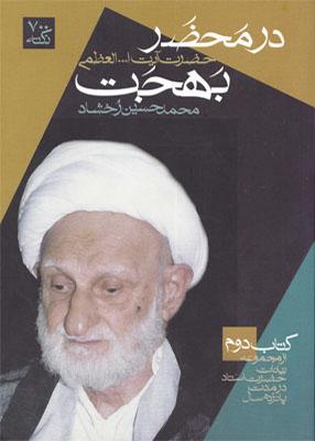در محضر حضرت آیت ا... العظمی بهجت جلد دوم, رخشاد, موسسه فرهنگی سما