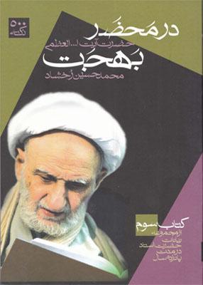 در محضر حضرت آیت ا... العظمی بهجت جلد سوم, رخشاد, موسسه فرهنگی سما