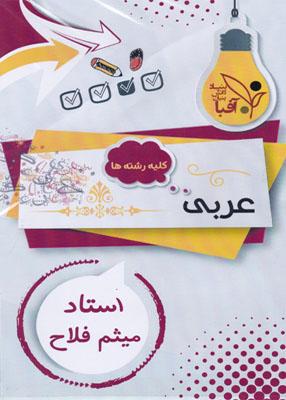 عربی جامع کلیه رشته ها استاد میثم فلاح آفبا