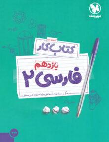 آموزش و کتاب کار فارسی یازدهم مهروماه