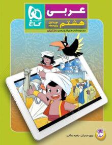 عربی هشتم 5بعدی دکتر آی کیو گاج
