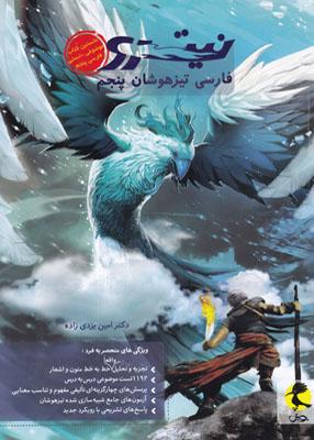 فارسی تیزهوشان نیترو پنجم ابتدایی پویش