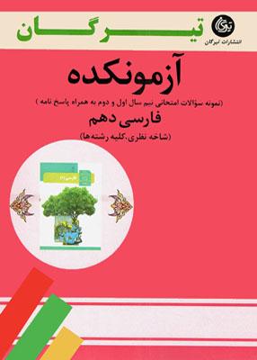 آزمونکده فارسی دهم کلیه رشته ها تیرگان