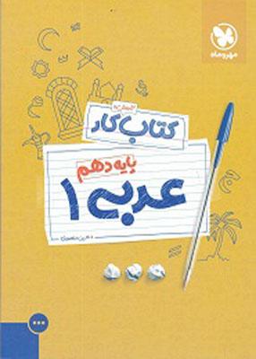 آموزش و کتاب کار عربی دهم مهروماه