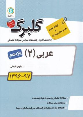 عربی یازدهم انسانی گلبرگ گل واژه