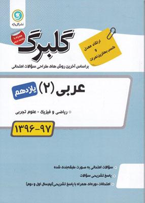 عربی یازدهم عمومی گلبرگ گل واژه