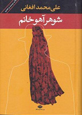 شوهر آهو خانم, علی محمد افغانی, انتشارات نگاه