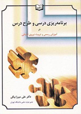 برنامه ریزی درسی و طرح درس در آموزش رسمی و تربیت نیروی انسانی, دکتر علی میرزابیگی, یسطرون
