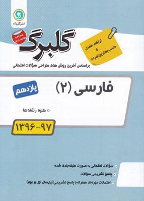 فارسی یازدهم عمومی گلبرگ گل واژه