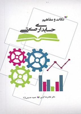 نکات و مفاهیم حسابداری صنعتی, نگاه دانش
