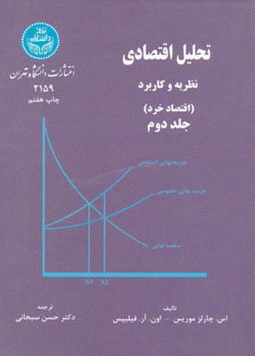 تحلیل اقتصادی نظریه و کاربرد (اقتصاد خرد) جلددوم, دانشگاه تهران