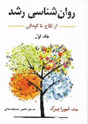 روان شناسی رشد از لقاح تا کودکی جلد اول, لورا برک, سید محمدی, ارسباران