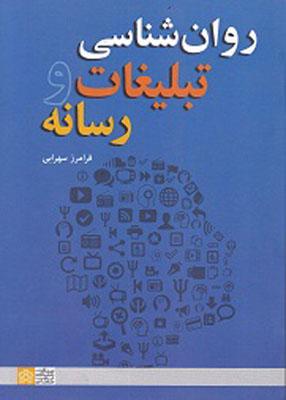 روان شناسی تبلیغات و رسانه, فرامرز سهرابی, دانشگاه علامه طباطبایی