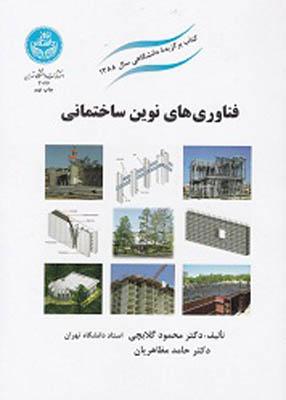 فناوری های نوین ساختمانی, گلابچی, دانشگاه تهران