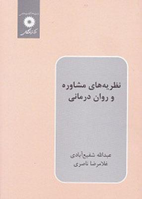 نظریه های مشاوره و روان درمانی, عبداله شفیع آبادی, مرکز نشر دانشگاهی