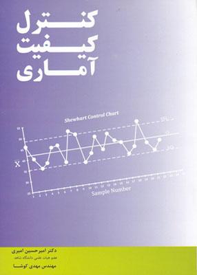 کنترل کیفیت آماری, امیری و کوشا, نگاه دانش