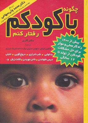 چگونه با کودکم رفتار کنم انتشارات مروارید