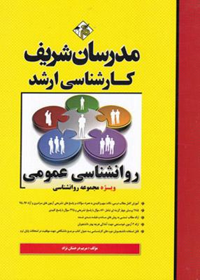 روان شناسی عمومی ویژه مجموعه روان شناسی ارشد مدرسان شریف
