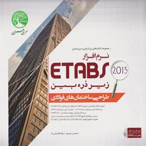 نرم افزار ETABS زیر ذره بین, طراحی ساختمان های فولادی جلداول, سری عمران