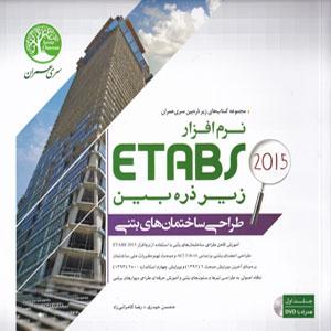 نرم افزار ETABS زیر ذره بین, طراحی ساختمان های بتنی, سری عمران