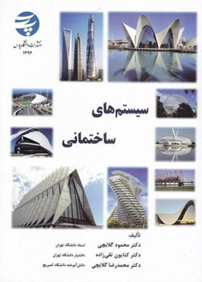 سیستم های ساختمانی, گلابچی, دانشگاه پارس