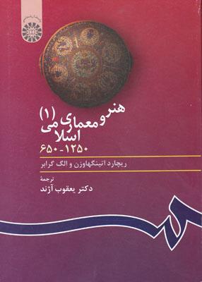 هنر و معماری اسلامی, دکتر یعقوب آزند, سمت403