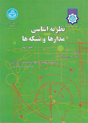 نظریه اساسی مدارها و شبکه ها جلددوم, دکتر پرویز جبه دار, دانشگاه تهران