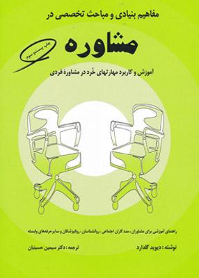مفاهیم بنیادی و مباحث تخصصی در مشاوره, گلدارد, سیمین حسینیان, کمال تربیت