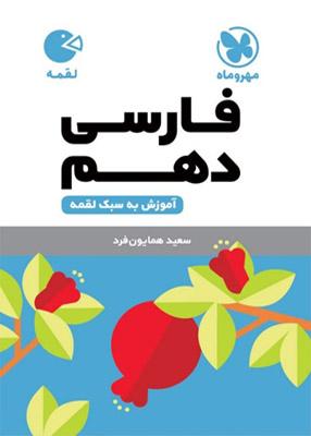 فارسی دهم لقمه مهروماه