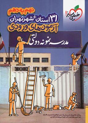آزمون های ورودی 31 استان+شهر تهران نهم به دهم خیلی سبز