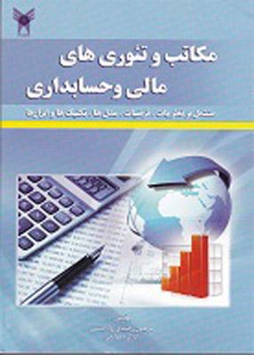 مکاتب و تئوری های مالی و حسابداری, فریدون رهنمای رودپشتی, دانشگاه آزاد