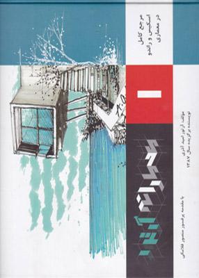 معمارانه آرتور 1, مرجع کامل اسکیس و راندو در معماری, اشراقی
