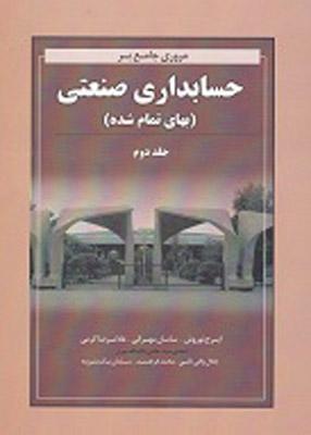 مروری جامع بر حسابداری صنعتی (بهای تمام شده) جلد دوم, نگاه دانش