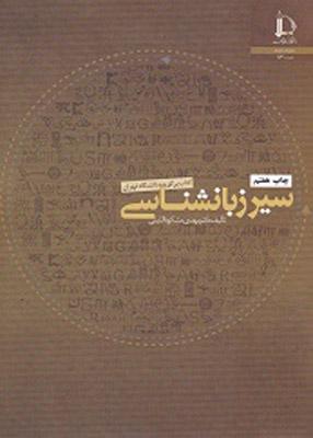 سیر زبانشناسی, مهدی مشکوه الدینی, دانشگاه فردوسی مشهد