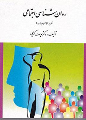 روان شناسی اجتماعی, دکتر یوسف کریمی, ارسباران