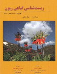 زیست شناسی گیاهی ریون جلد دوم, خانه زیست شناسی