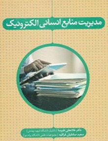 مدیریت منابع انسانی الکترونیک, طبرسا, کتاب مهربان