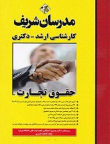 حقوق تجارت, کارشناسی ارشد-دکتری, مدرسان شریف