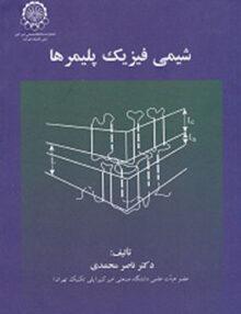 شیمی فیزیک پلیمرها, دکتر ناصر محمدی, دانشگاه صنعتی امیر کبیر