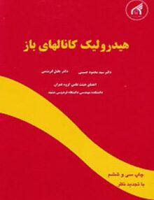 هیدرولیک کانال های باز, ابریشمی, دانشگاه امام رضا