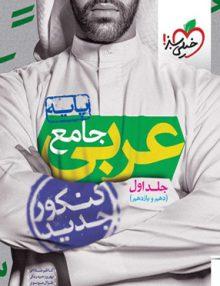 عربی جامع پایه کنکور دهم و یازدهم جلد اول خیلی سبز
